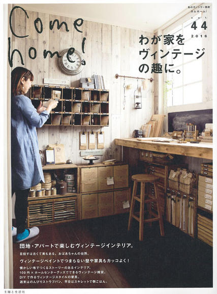 Come home! vol.44
