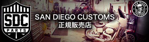 SUN DIEGO CUSTOMS正規販売店