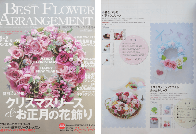 Best Flower Arrangement Vol.32