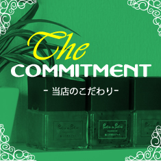 The COMMITMENT-当店のこだわり-