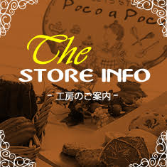 The STORE INFO-工房のご案内-