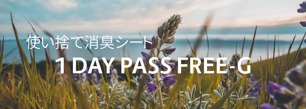 NEW 使い捨て消臭シート 1 DAY PASS FREE-G