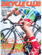 BiCYCLE CLUB 2016年7月号