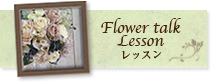 Flower talk Lesson レッスン