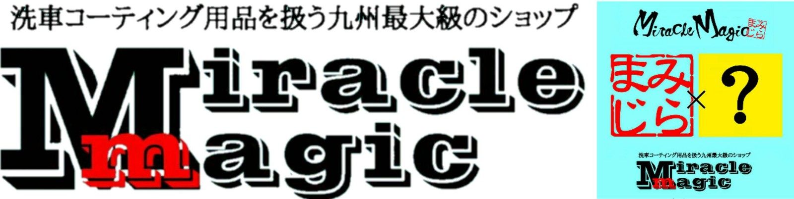 Spashan 九州正規代理店 Miracle Magic Onlineshop