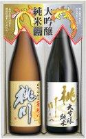 桃川大吟醸純米セット(720ml×2本)