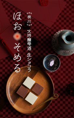【予約限定品】桃川大吟醸雫酒生ショコラ ほお・そめる