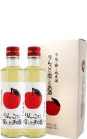 リキュール りんごに恋したお酒 275ml×2本セット