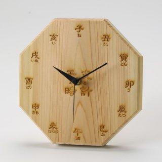 【FSC認証商品】尾鷲ヒノキ製 木目も鮮やかなナチュラル時計|尾鷲ひのき時計(干支)|ウッドメイクキタムラ