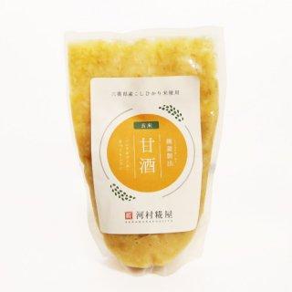 三重県産玄米こうじと米こうじ100%だけで造った昔懐かしい甘酒|玄米あま酒250g|河村糀屋