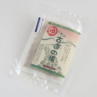 身体ポカポカ!お肌しっとり!世界遺産熊野古道の里の天然入浴パック|古道の湯(1個入)|佐太屋