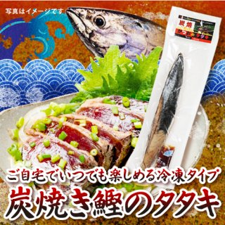 食欲そそる炭焼きの香ばしさ、一本釣り漁師の味|炭焼き鰹のタタキ|紀伊長島