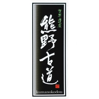 世界遺産熊野古道の文字のデザインステッカー|熊野古道ステッカーシール全2種|鈴屋