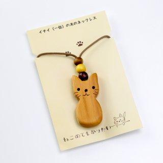 出世・勝利の象徴「一位」の木|イチイの木のネックレス全2種(ネコ・魚)|KOSHIKARI