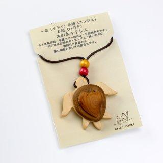 3種の木を使用した可愛いデザインネックレス|イチイ&槐&ひのきのネックレス カメ|KOSHIKARI