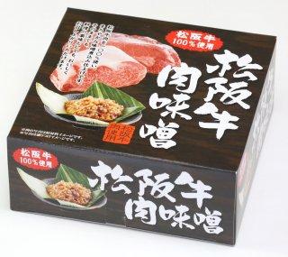 松阪牛100%使用、いろんなお料理に大活躍|松阪牛肉味噌|三重斎藤物産