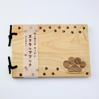 猫の足跡のデザインがかわいい、ひのき製|スクラップブック|KOSHIKARI