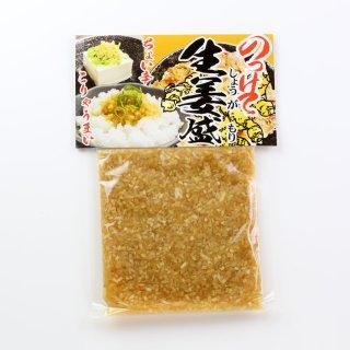 女性に人気のちょい辛きざみ生姜、ご飯のおかずに冷奴や納豆に混ぜてもうまい|のっけて生姜盛|三重斎藤物産