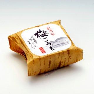 これぞ梅干し!思わず顔をしかめるほどの酸っぱさが心地よい!|梅ごろも竹皮150g|みはまさともの食品加工