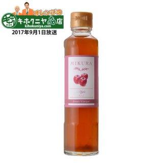 国産蜂蜜と果実を独自配合、新感覚ビネガーシロップ|スイートビネガーりんご200ml|MIKURA