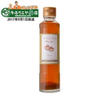 国産生姜を皮ごと使用、新感覚ビネガーシロップ|スイートビネガージンジャー200ml|MIKURA