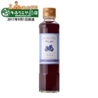 国産蜂蜜と果実を独自配合、新感覚ビネガーシロップ|スイートビネガーブルーベリー200ml|MIKURA