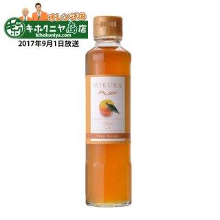 国産無農薬のゆずを皮ごと使用、新感覚ビネガーシロップ|スイートビネガーゆず200ml|MIKURA