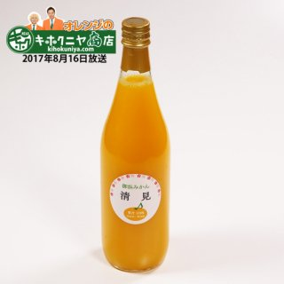 温州みかんとトロビタオレンジの交配種を搾ったみかんジュース|清見100%ジュース|マルヤス青果