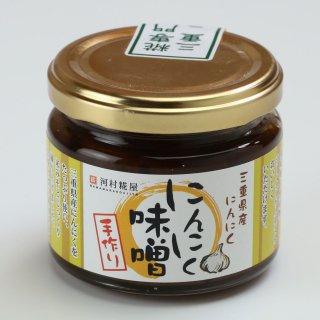 三重県産にんにく・国産しょうが使用、糀専門店の手作り味付け味噌|にんにく味噌|河村糀屋