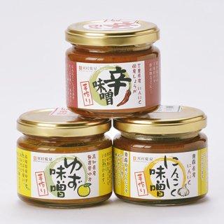 三重県産にんにく・国産しょうが使用、糀屋さんの手作り味付け味噌|おかず味噌セット|河村糀屋