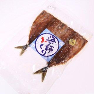 香ばしい香りがたまらない特製タレでご飯がすすむ|漁師づくり(さばみりん干し)|キホクニヤ