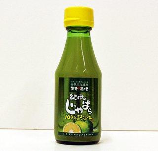 幻の果実!自家農場のじゃばらを使用!|紀伊のじゃばら100%濃縮ジュース|垣善フレッグ