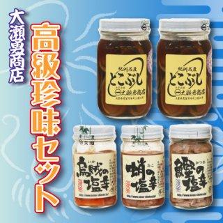 海鮮珍味お得な4種セット!お酒やご飯のお供に|高級珍味セット|大瀬勇商店