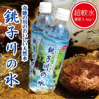 超軟水〈硬度6.4mg/l〉奇跡の川のおいしい天然水|銚子川の水(500ml)|キホクニヤ