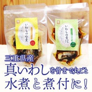 三重県産真いわしを使用、簡単に開封できるパウチタイプ|いわしの水煮・煮付 各種|マルキ商店