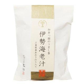 三重県産伊勢海老とあおさのりの風味が広がる贅沢なお味噌汁|伊勢海老汁|松村