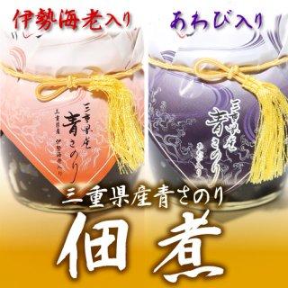 三重県産あおさのりと高級海鮮の美味しさがギュッ|青さのり佃煮 各種|松村