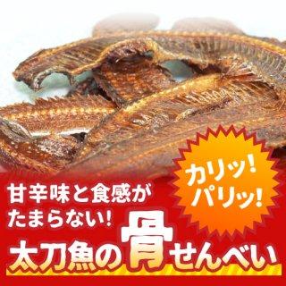 香ばしい匂いが食欲をそそる、太刀魚の骨をカラッと揚げてせんべいに!|太刀魚の骨せんべい|ヤマショー