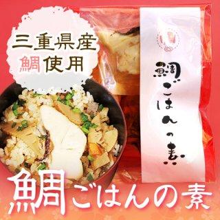 炊飯器で炊くだけで豪華な炊き込みご飯の完成|鯛ごはんの素|丸寿海産