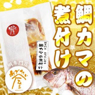 贅沢な晩酌のお供に!希少なカマの部分を甘辛く煮付けました|真鯛カマの煮付け|三和水産