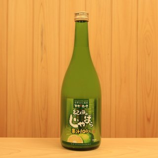 自然豊かな三重県紀伊長島産じゃばらを絞った果汁液|紀伊のじゃばら果汁100%|垣善フレッグ