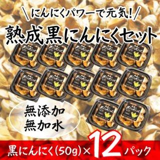 【お買い得】無添加熟成、ドライフルーツのような甘み|ほぐし熟成黒にんにく(50g×12パック)|元気