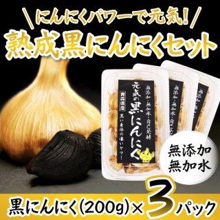 【お買い得】ドライフルーツのような甘み、驚異の抗酸化力|ほぐし熟成黒にんにく(200g×3パック)|元気