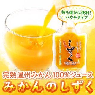 三重県産の温州早生みかんをギュッとまるしぼりにしたみかんジュース|みかんのしずく(200ml)|御浜柑橘