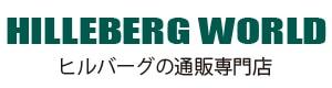 ヒルバーグ|HILLEBERGのテント・タープ通販【ヒルバーグワールド】