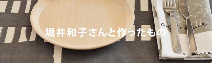 堀井和子さんと作ったアイテム