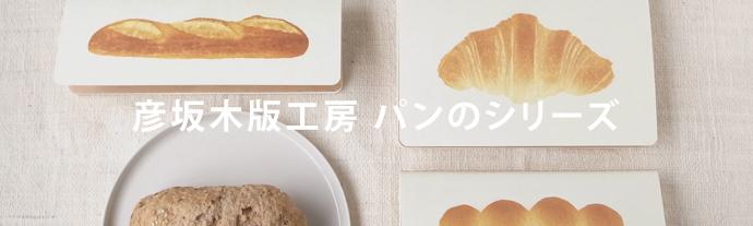 彦坂木版工房 パンのシリーズ