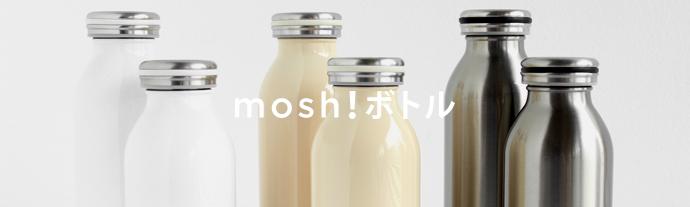 mosh!ボトル