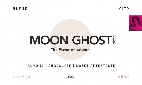 MOON GHOST  |  AUTUMN FLAVOR /200g