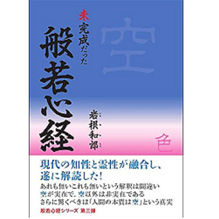 <img class='new_mark_img1' src='//img.shop-pro.jp/img/new/icons5.gif' style='border:none;display:inline;margin:0px;padding:0px;width:auto;' />未完成だった般若心経